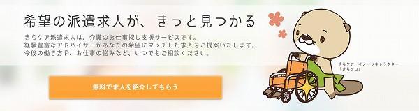 きらケア派遣公式サイト